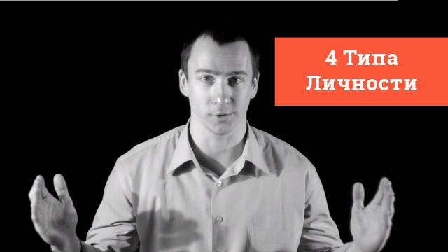 4 Типа Личности